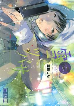 雪にツバサ(4)-電子書籍