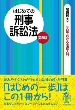 はじめての刑事訴訟法-電子書籍