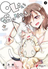 OLさんと猫のはなし 2