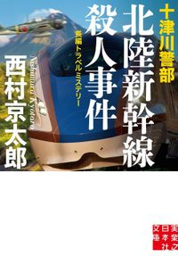 十津川警部 北陸新幹線殺人事件(実業之日本社文庫)