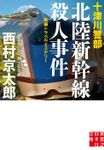 十津川警部 北陸新幹線殺人事件