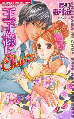 王子様にChu-電子書籍
