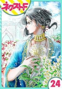 【単話売】蛇神さまと贄の花姫 24話