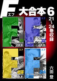 F 大合本6 21~24巻収録