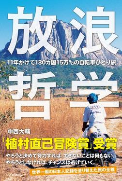 放浪哲学 11年かけて130カ国15万キロの自転車ひとり旅-電子書籍
