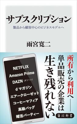 サブスクリプション 製品から顧客中心のビジネスモデルヘ-電子書籍