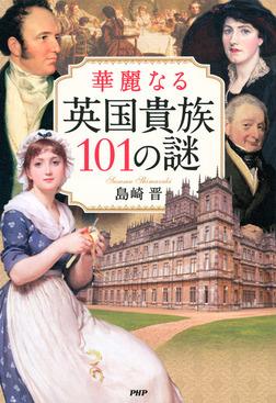 華麗なる英国貴族101の謎-電子書籍