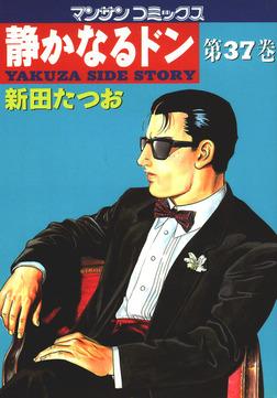 静かなるドン 第37巻-電子書籍