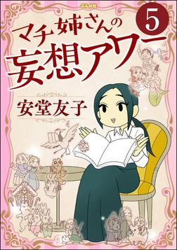 マチ姉さんの妄想アワー(分冊版) 【第5話】-電子書籍