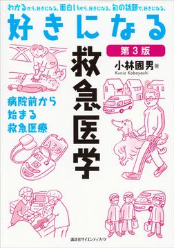 好きになる救急医学 第3版-電子書籍
