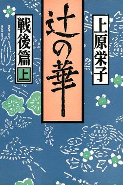 辻の華 戦後篇〈上巻〉-電子書籍