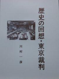 歴史の回想・東京裁判