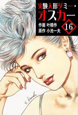 実験人形ダミー・オスカー16-電子書籍