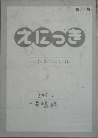 TALKEN絵日記114冊目