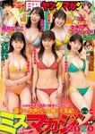 月刊ヤングマガジン 2020年No.12 [2020年11月20日発売]