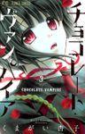 チョコレート・ヴァンパイア【期間限定 無料お試し版】