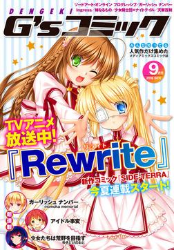 電撃G'sコミック 2016年9月号-電子書籍