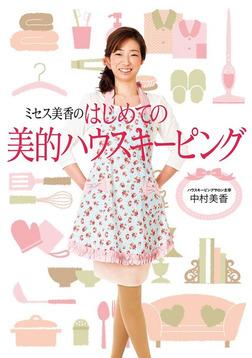 ミセス美香のはじめての美的ハウスキーピング-電子書籍