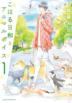 こはる日和とアニマルボイス(1)-電子書籍