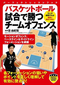 バスケットボール 試合で勝つチームオフェンス-電子書籍