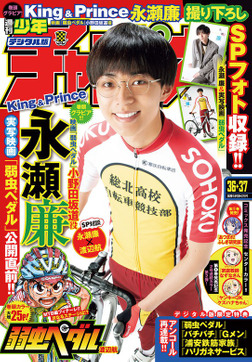 週刊少年チャンピオン2020年36+37号-電子書籍