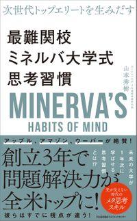次世代トップエリートを生み出す 最難関校ミネルバ大学式思考習慣(日本能率協会マネジメントセンター)