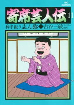 寄席芸人伝(11)-電子書籍