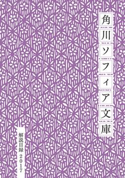 角川ソフィア文庫目録2017-電子書籍