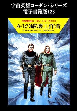 宇宙英雄ローダン・シリーズ 電子書籍版123 A=1の破壊工作者-電子書籍