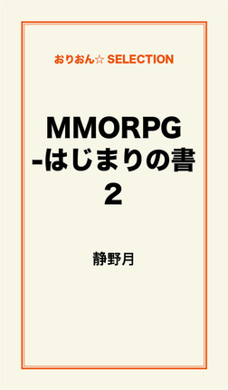 MMORPG -はじまりの書2-電子書籍