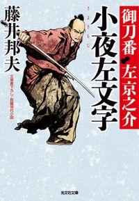 小夜左文字(さよさもじ)~御刀番 左京之介(十)~