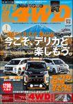 LET'S GO 4WD【レッツゴー4WD】2021年01月号