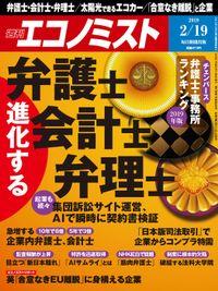 週刊エコノミスト (シュウカンエコノミスト) 2019年02月19日号