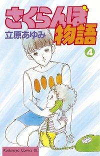 さくらんぼ物語(4)