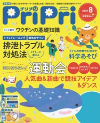 PriPri プリプリ 2021年8月号