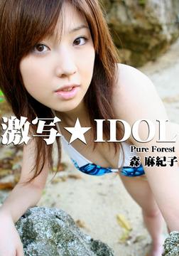 激写★IDOL 「Pure Forest」 森 麻紀子-電子書籍