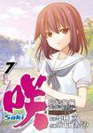 咲-Saki-阿知賀編 episode of side-A 7巻
