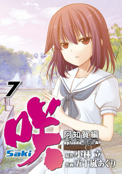 咲-Saki-阿知賀編 episode of side-A 7巻-電子書籍