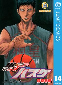 黒子のバスケ モノクロ版 14-電子書籍