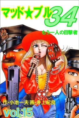 マッド★ブル34 Vol,15 もう一人の目撃者-電子書籍
