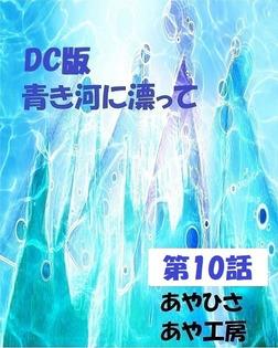 DC版 青き河に漂って 10 総合-電子書籍