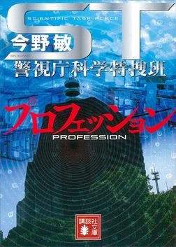 ST プロフェッション 警視庁科学特捜班-電子書籍