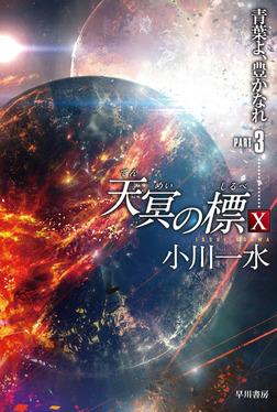天冥の標 X 青葉よ、豊かなれ PART3-電子書籍