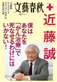 文春クリニック 近藤誠 僕はあなたを「がん治療」で死なせるわけにはいかない!