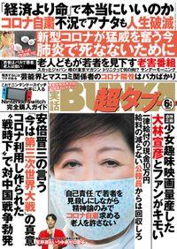 実話BUNKA超タブー 2020年6月号