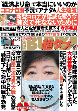 実話BUNKA超タブー 2020年6月号-電子書籍