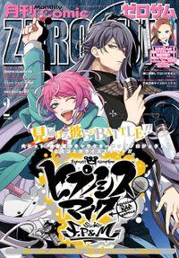 Comic ZERO-SUM (コミック ゼロサム) 2019年2月号[雑誌]