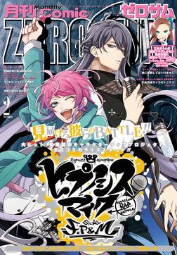Comic ZERO-SUM (コミック ゼロサム) 2019年2月号[雑誌]-電子書籍