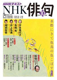 NHK 俳句 2019年10月号