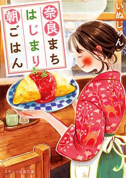 奈良まちはじまり朝ごはん-電子書籍
